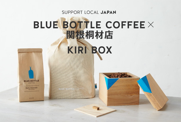 Blue Bottle Coffee(ブルーボトルコーヒー)ホリデー限定 Blue Bottle Coffee × 関根桐材店 KIRI BOX