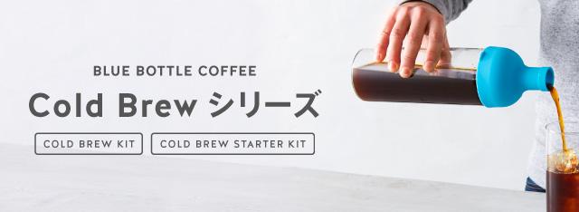 ブルーボトルコーヒーオリジナルのコールドブリューボトル