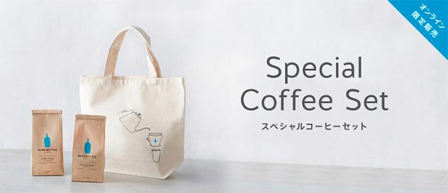 ブルーボトルコーヒー オンラインストア1周年記念スペシャルコーヒーセット
