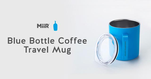 BLUE BOTTLE COFFEE TRAVEL MUG ブルーボトル トラベルマグ
