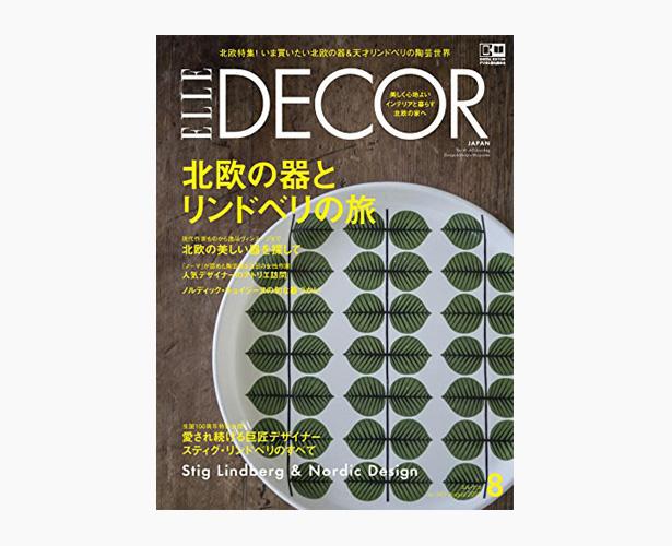 ELLE DECOR(エル・デコ)の最新刊は、『北欧の器とリンドベリの旅』