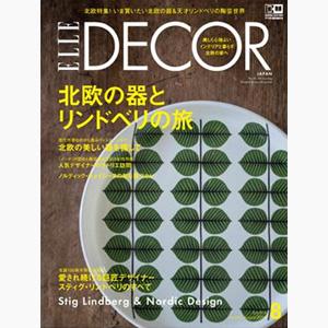 ELLE DECOR(エル・デコ)の2016年8月号は、『北欧の器とリンドベリの旅』、、限定特典付きも!