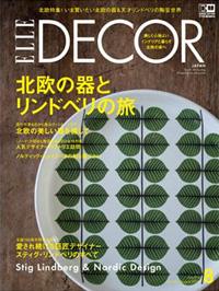 ELLE DECOR(エル・デコ)の2016年8月号『北欧の器とリンドベリの旅』