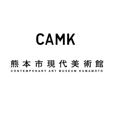 熊本現代美術館 CAMK