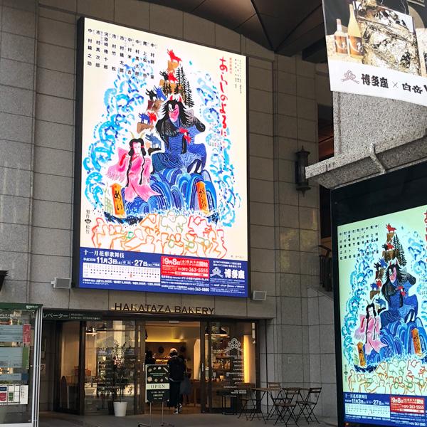 歌舞伎『あらしのよるに』、面白くて心震えた、、、!!