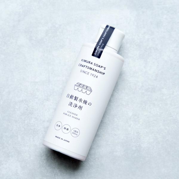 木村石鹸 自動製氷機の洗浄剤