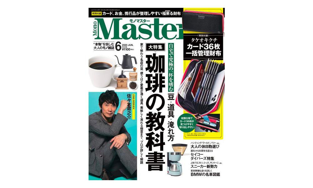 MonoMaster /モノマスター 2020年6月号