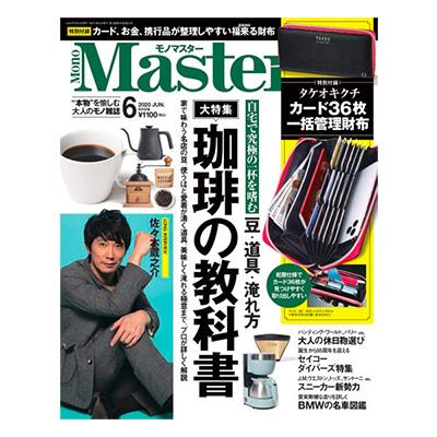 MonoMaster /モノマスター 2020年6月号は『珈琲の教科書』