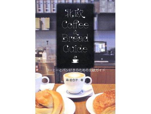 コーヒーとパン好きのための北欧ガイド  [森 百合子さん著]