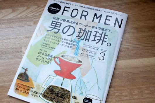 Hanako FOR MEN vol.9は「男の珈琲。」 (マガジンハウスムック)