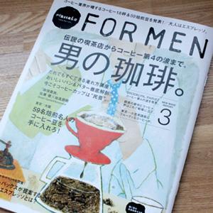 Hanako FOR MEN vol.9 男の珈琲。