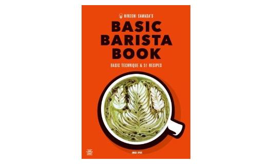 10月19日発売 ベーシックバリスタブック エスプレッソマシーンを使った基本のコーヒーのいれ方とアレンジコーヒーレシピ51