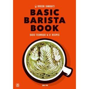 2013年10月19日発売のベーシックバリスタブック