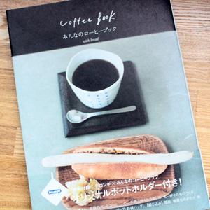 みんなのコーヒーブック with bread(エンターブレインムック)[ムック]