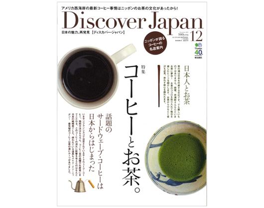 Discover Japan(ディスカバー ジャパン)2013年12月号は「コーヒーとお茶」