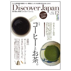 Discover Japan(ディスカバー ジャパン)  2013年12月号は「コーヒーとお茶」