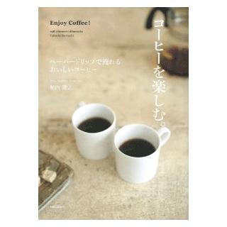鎌倉の人気カフェ ディモンシュのマスター著  『コーヒーを楽しむ。』