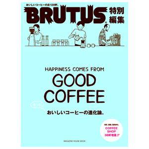 2013年11月15日発売のBRUTUS  『特別編集 もっとおいしいコーヒーの進化論。』