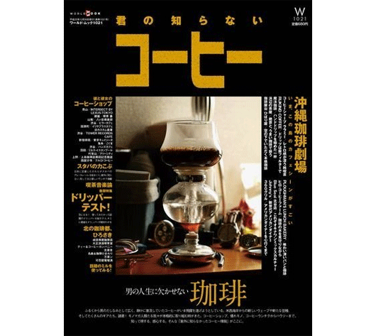 君の知らないコーヒー  [ワールド・ムック1021]