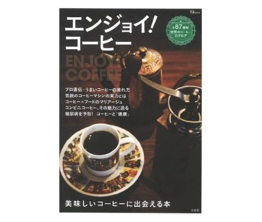 エンジョイ! コーヒー