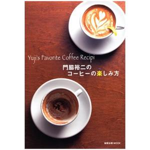 Yuji's Favorite Coffee Recipi  門脇裕二のコーヒーの楽しみ方