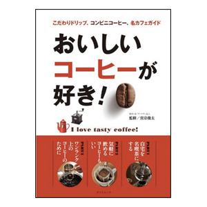 宮宗俊太さん監修  おいしいコーヒーが好き!   こだわりドリップ、コンビニコーヒー、各カフェガイド