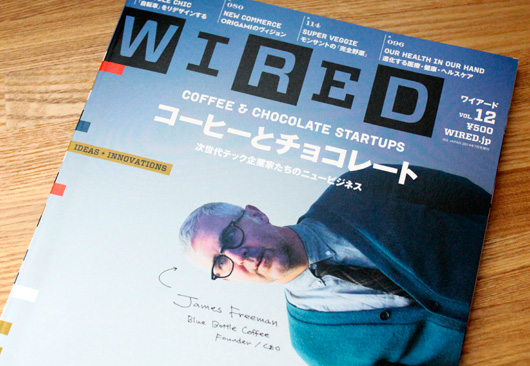 WIRED(ワイアード)VOL.12 は『コーヒーとチョコレート』