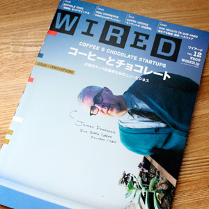 WIRED(ワイアード)VOL.12 は  『コーヒーとチョコレート』