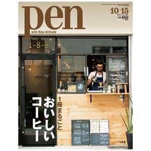 『Pen』2014年10月号は、おいしいコーヒー特集!