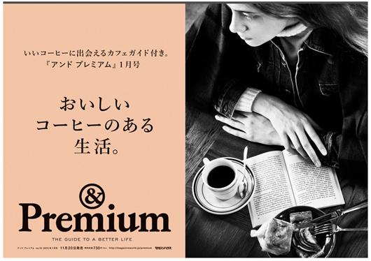 &Premium おいしいコーヒーのある生活