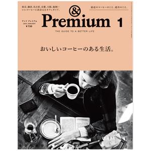 &Premium 最新号は『おいしいコーヒーのある生活。』