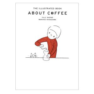 コーヒーの絵本『ABOUT COFFEE』読みました。