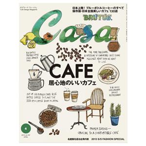 CASA BRUTUSの最新号は、『CAFE』