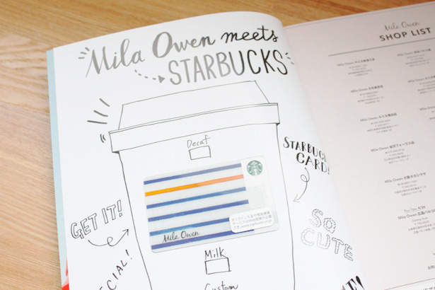 オリジナルのスターバックスカード付き『Mila Owen』のムック