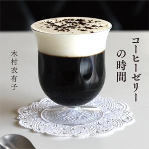 コーヒーゼリーの時間