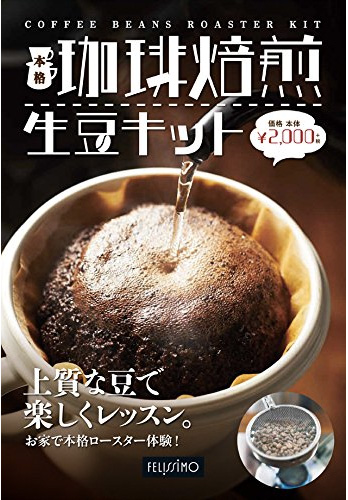 フェリシモの『本格珈琲焙煎生豆キット』