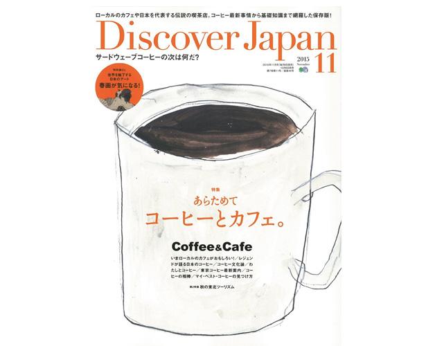 Discover Japan(ディスカバー・ジャパン)の2015年11月号は、『あらためてコーヒーとカフェ』。