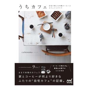 フォロアー9万人以上のインスタグラマー『カフェノマ』さんの本がついに出版!うちカフェ - 自宅で楽しむ本格コーヒーとカフェインテリア