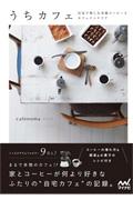 うちカフェ - 自宅で楽しむ本格コーヒーとカフェインテリア
