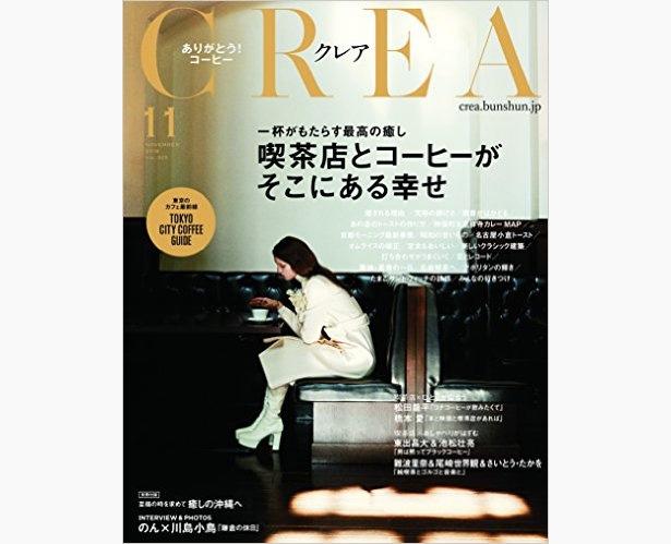 CREA2016年11月号は、TOKYO CITY COFFEE GUIDE付き『喫茶店とコーヒーがそこにある幸せ』