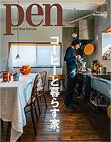 Pen(ペン)2017年4/1号コーヒーと暮らす家