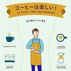 フランスでベストセラーのコーヒー本『コーヒーは楽しい! 』、日本語版が発売!