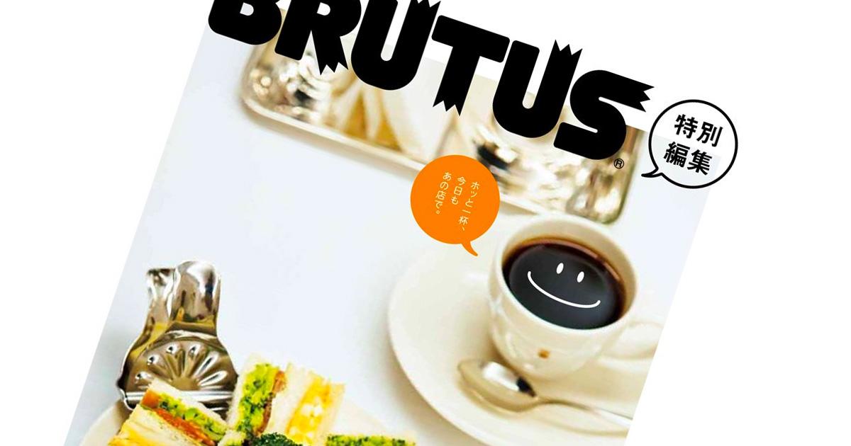 BRUTUS特別編集 喫茶店好き。