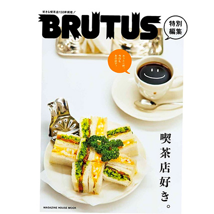 BRUTUS特別編集 『喫茶店好き。』発売!