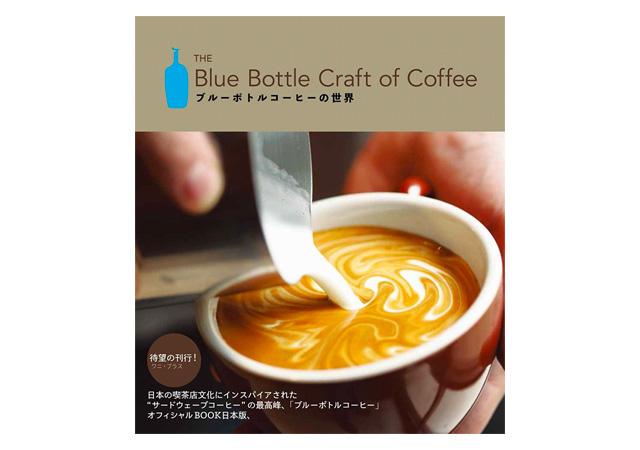 The Blue Bottle Craft of Coffee ブルーボトルコーヒーの世界