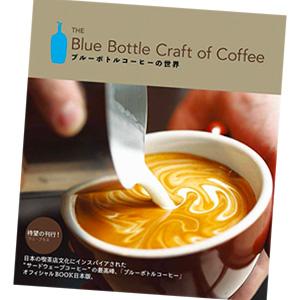 ブルーボトルコーヒー、オフィシャルBOOKの日本版『ブルーボトルコーヒーの世界』が刊行!