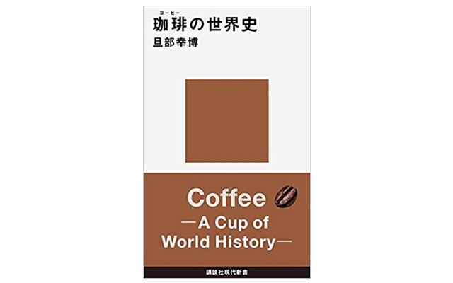 旦部 幸博 著 『珈琲の世界史』