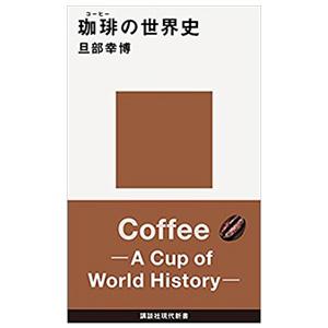 旦部 幸博さん著、『珈琲の世界史』が発売されます。