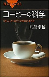 旦部 幸博 著 『コーヒーの科学』