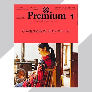 & Premium(アンド プレミアム)、2018年 1月号は、『心が温まる音楽、とチョコレート』